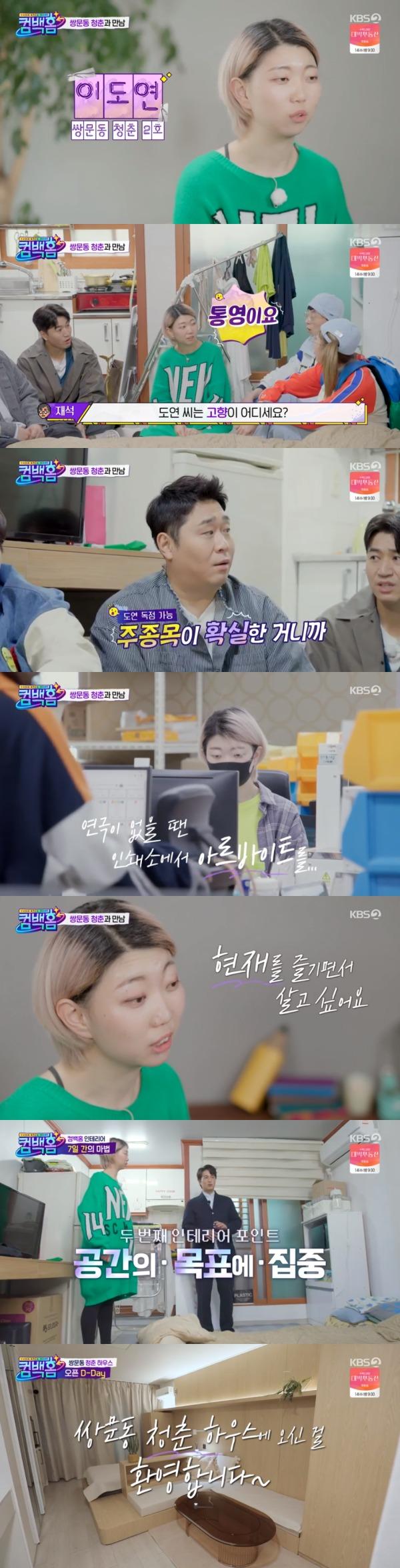 '컴백홈' 김종민, 쌍문동 추억 여행→이도연 원룸 변신(종합)