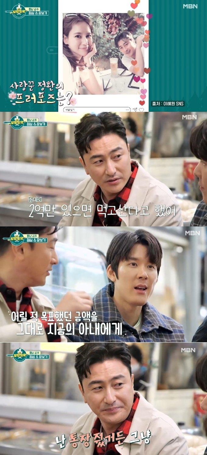 MBN 예능 '전국방방쿡쿡' 방송화면 갈무리 © 뉴스1