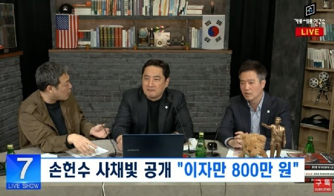 유튜브 채널 가로세로연구소 영상 갈무리 © 뉴스1