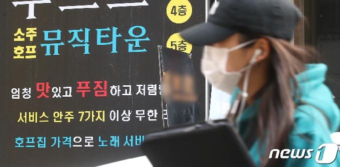 [사진] '현행 거리두기 3주간 유지 하지만 2단계 지역 내 유흥시설은 집합금지'