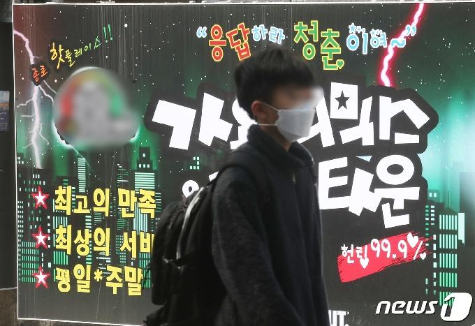 [사진] '거리두기 2단계 지역 유흥시설 집합금지 조치'