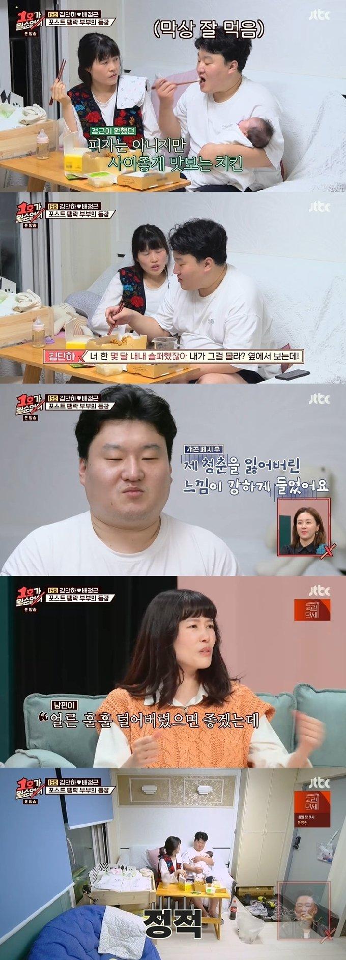 JTBC 방송화면 갈무리 © 뉴스1
