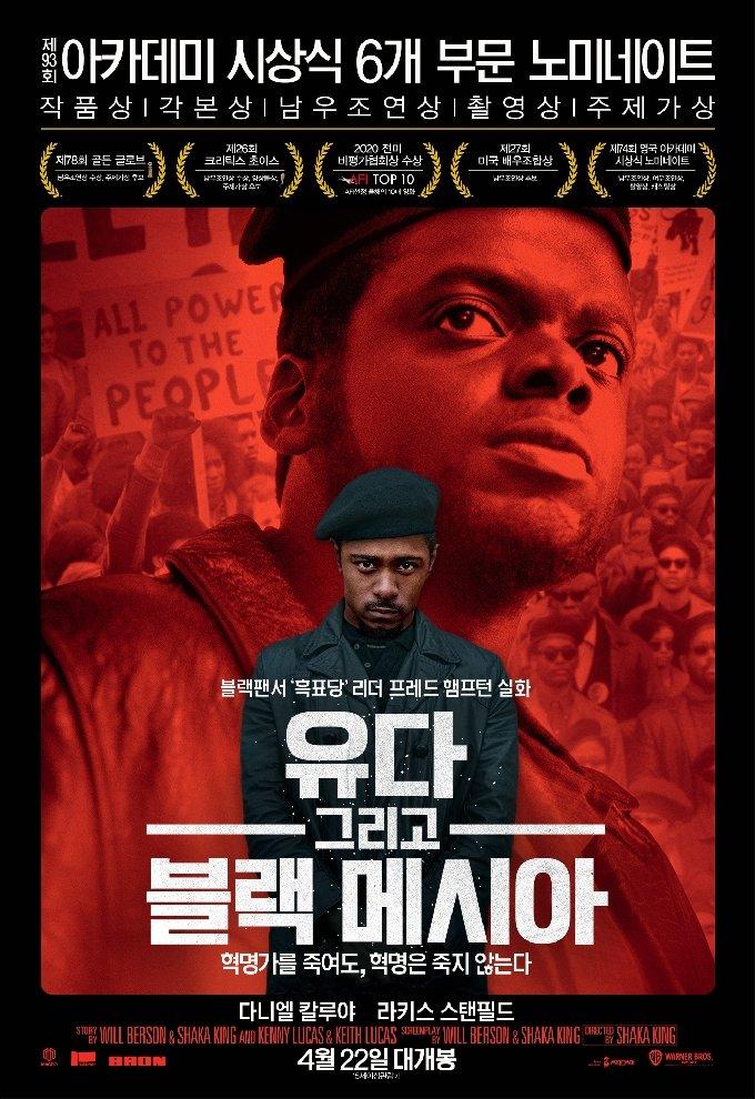 '유다 그리고 블랙 메시아' 포스터© 뉴스1