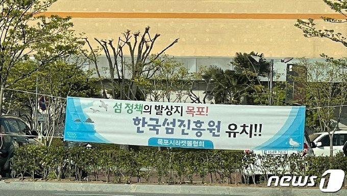 도로변에 걸려 있는 한국섬진흥원 유치 현수막. 목포시내에는 유치 염원을 담은 시민사회단체들의 현수막이 곳곳에 걸려 있다. © 뉴스1