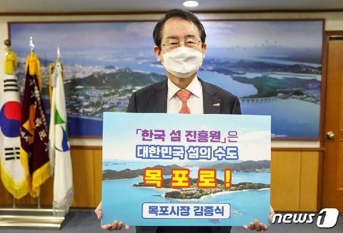 김종식 목포시장이 한국섬진흥원 유치를 위한 전남도민 동행릴레이 캠페인에 동참했다. © 뉴스1