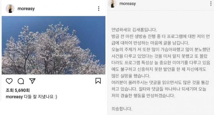 김새롬이 12일 SNS를 재개하며 게재한 영상, 김새롬이 지난 1월 실언 이후 올렸던 사과문 캡처/사진=김새롬 인스타그램