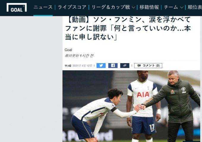 '손흥민이 사죄했다'고 보도한 일본 골닷컴 기사.  /사진=골닷컴 홈페이지 캡처