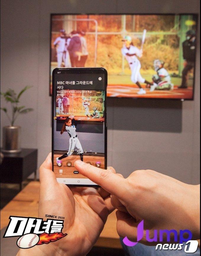 (서울=뉴스1) = SK텔레콤은 최근 웨이브(WAVVE)에서 공개되어 화제를 모으고 있는 야구 예능프로그램 '마녀들-그라운드에 서다'의 예고편을 혼합현실 형태로 제작하고, 고객이 관련 콘텐츠를 자사 '점프AR' 플랫폼을 통해 함께 즐길 수 있게 한다고 18일 밝혔다.   '마녀들' 시청자들은 프로그램을 시청하면서 '점프 AR' 플레이어 앱에서 실시간으로 출연자들의 캐릭터를 AR로 소환해 시공간을 넘나드는 새로운 안방극장을 체험할 수 있다. (SK텔레콤 제공) 2021.1.18/뉴스1