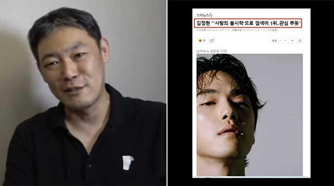 /사진=유튜브 채널 '김용호연예부장' 영상 캡처