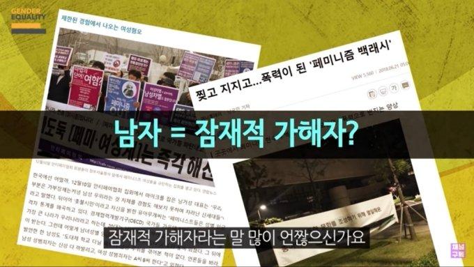 지난해 2월 한국양성평등교육진흥원에서 제작한 성평등 교육 동영상 일부. 해당 동영상에서는 '남자=잠재적 가해자' 인식 개선을 위한 취지로 제작했다고 밝혔다/사진=온라인 동영상 캡쳐