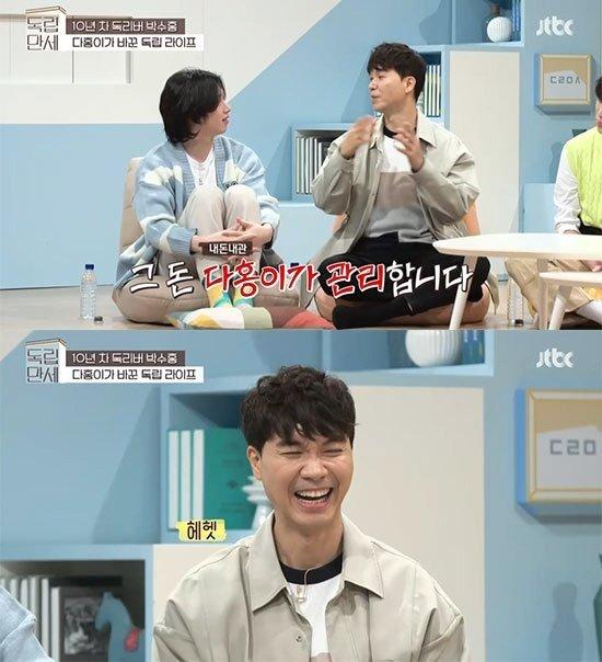 /사진=JTBC 예능프로그램 '독립만세' 방송 화면
