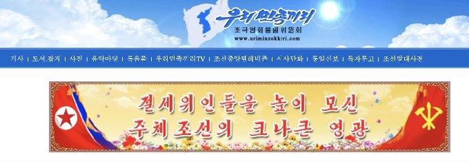 북한 대외선전매체 우리 민족끼리 갈무리. © 뉴스1