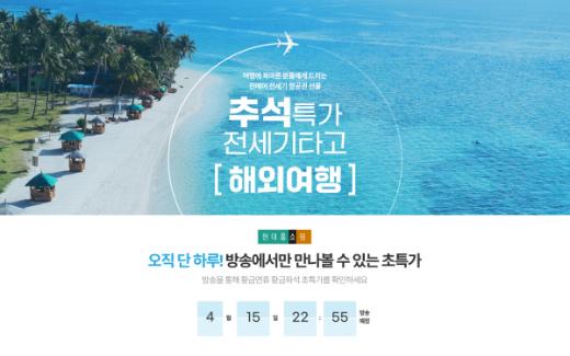 온라인투어, '추석연휴 전세기 항공권·여행상품' 특가판매