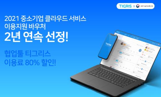 협업툴 티그리스, '클라우드 바우처' 2년 연속 공급기업 선정