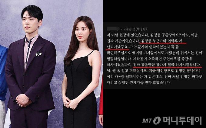 배우 김정현, 서현 /사진=머니투데이 DB, 유튜브 댓글 캡처