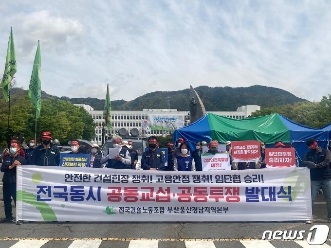 부울경 건설노조 고용안정·공동교섭 공동투쟁 선포