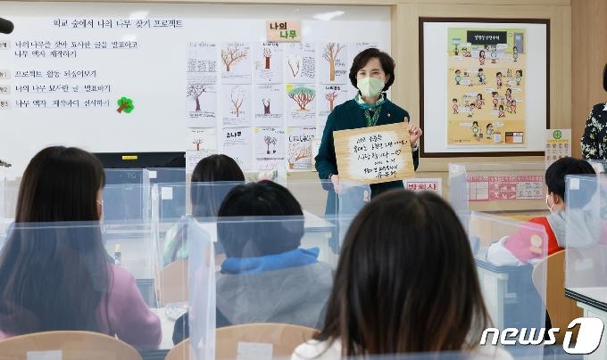 '2050 탄소중립' 위해 학교 기후위기·환경생태교육 강화