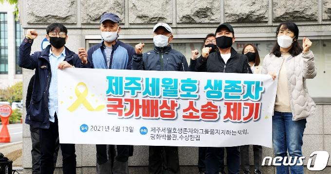 [사진] 제주 세월호 생존자들 국가배상청구소송 제기