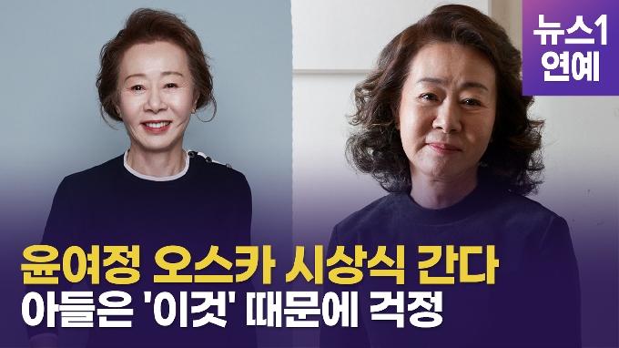 [영상] 윤여정