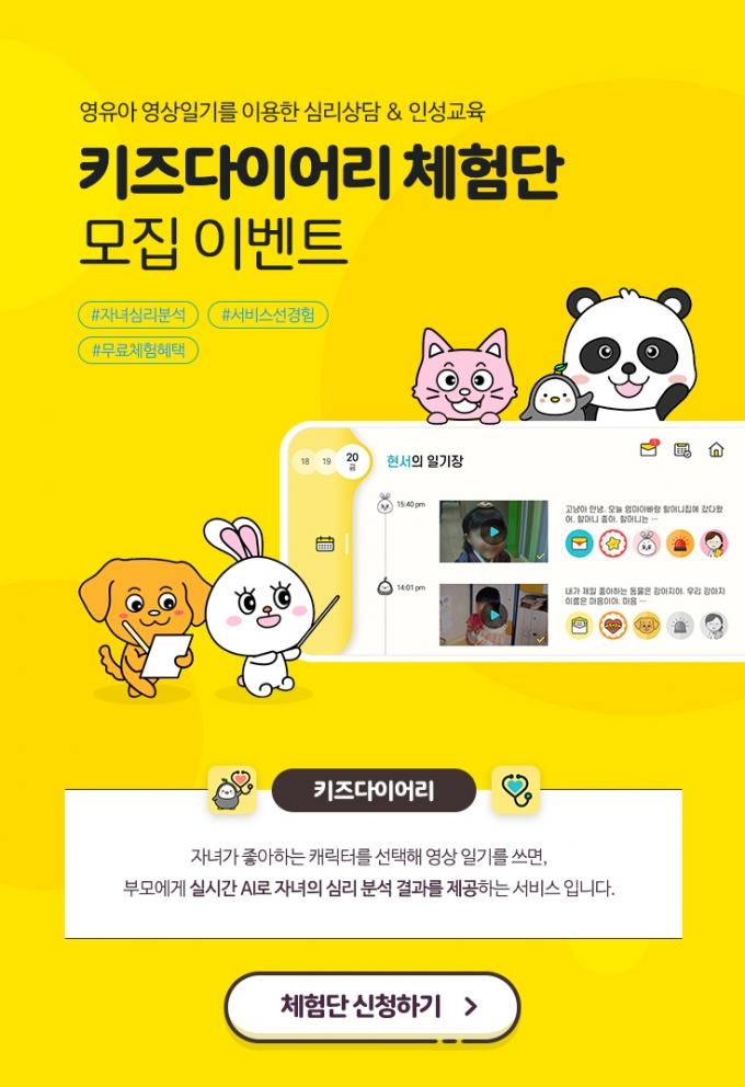 플랙스, 영유아 영상일기 앱 '키즈다이어리' 오픈 기념 체험단 모집