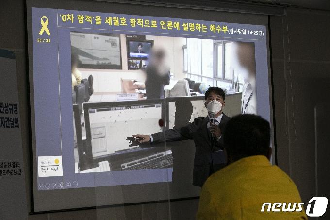 [사진] 사참위 '세월호 참사 당일 두 개의 다른 세월호 항적이 표출'