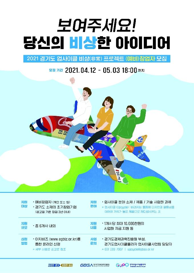 경기도 '업사이클 프로젝트' 참가 기업 모집