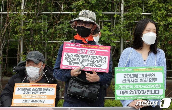 [사진] 20년 넘은 낡은 '장애인등편의법' 개정하라!