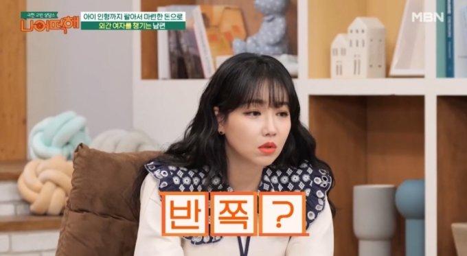 배우 이유리/사진=MBN '극한 고민 상담소-나 어떡해'