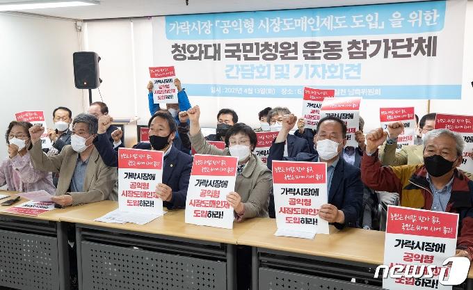 [사진] 전국농민회, 가락시장 '공익형 시장도매인제도 도입' 촉구