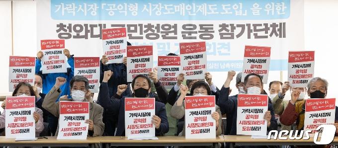 [사진] 전국농민회 '공익형 시장도매인제도 도입 촉구'