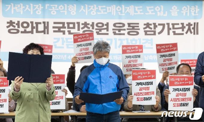 [사진] 공익형 시장도매인제도 도입 촉구하는 전국농민회