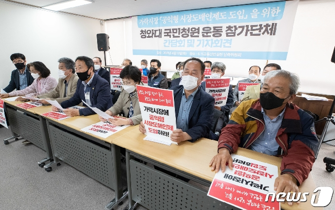 [사진] 가락시장 '공익형 시장도매인제도 도입' 촉구하는 전국농민회