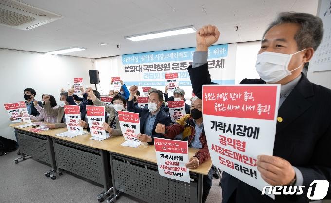 [사진] '공익형 시장도매인제도 도입' 촉구하는 전국농민회