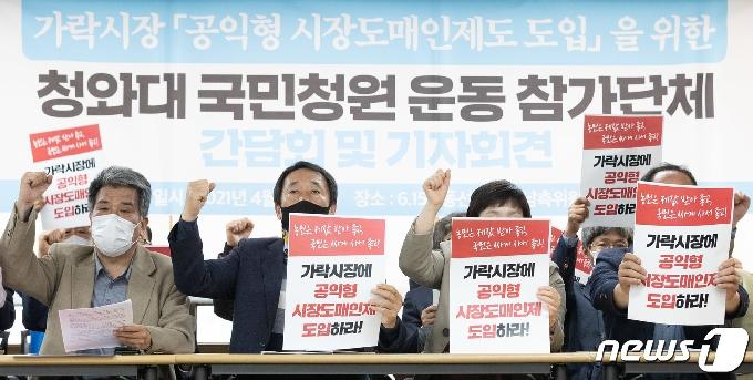 [사진] 구호 외치는 전국농민회총연맹