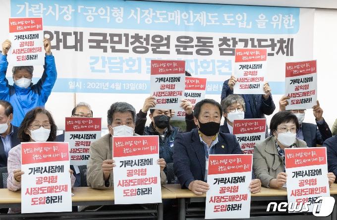 [사진] 전국농민회 '가락시장 공익형 시장도매인제도 도입 촉구'
