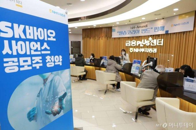 10일 NH투자증권 여의도 본사 영업점에서 고객들이 SK바이오사이언스 청약을 위해 상담 대기하고 있다. /사진=NH투자증권 제공