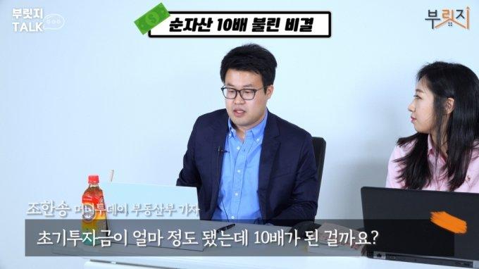 """'순자산 10배' 불린 투자자 """"집 구매? 경제지표에 답 있다""""[부릿지]"""