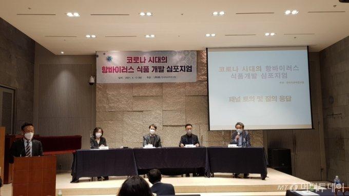 13일 서울 중구 중림동 LW컨벤션센터에서 열린 '코로나 시대의 항바이러스 식품 개발 심포지엄'에서 전문가들이 토론하고 있다./사진= 박미주 기자