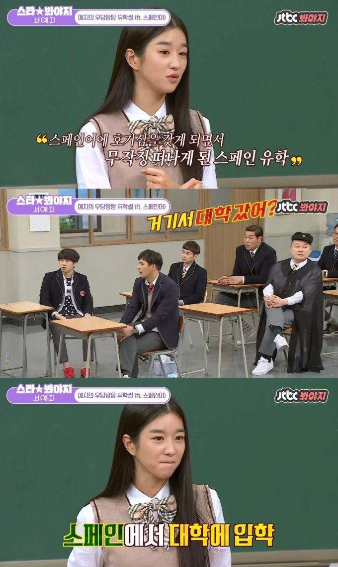 /사진=JTBC '아는 형님' 방송 화면
