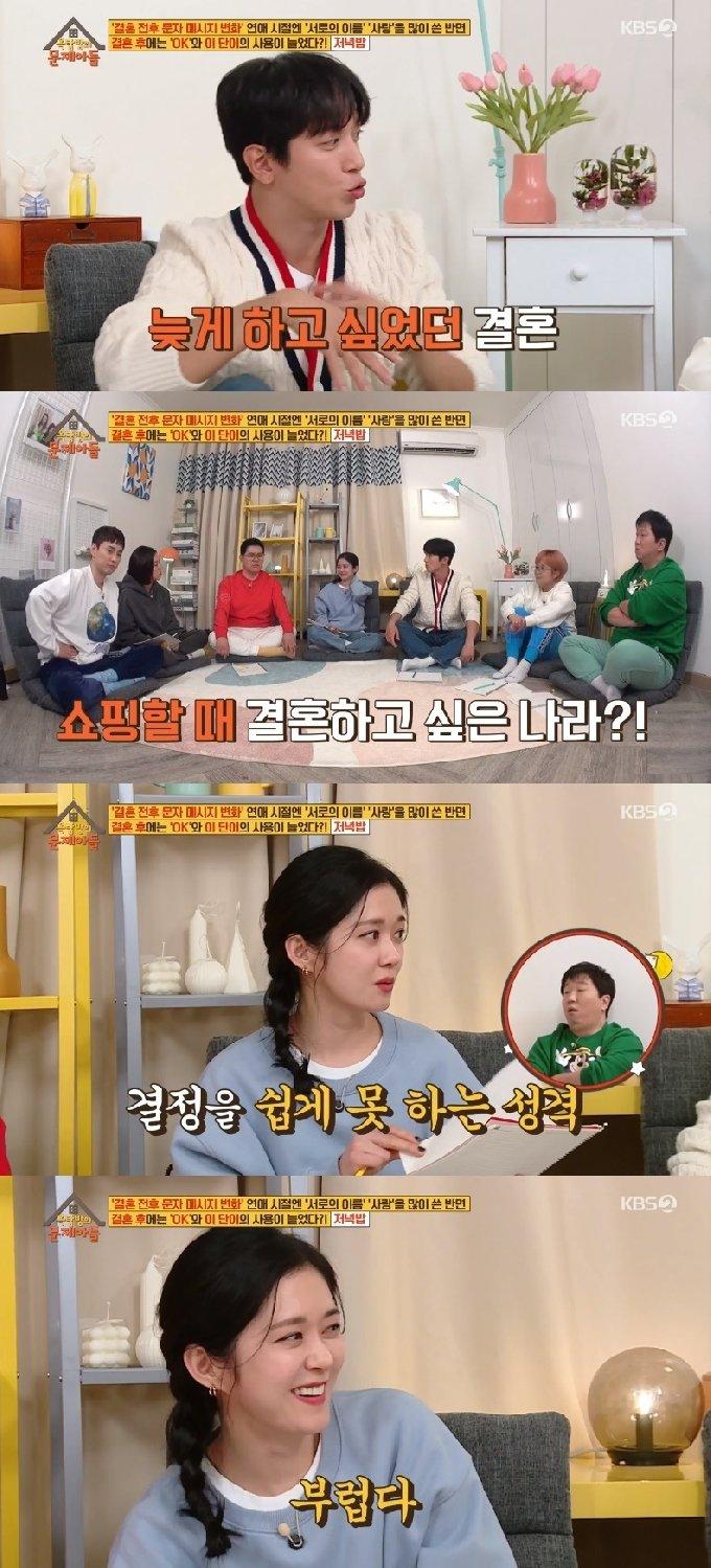 KBS 2TV '옥탑방의 문제아들' 캡처 © 뉴스1