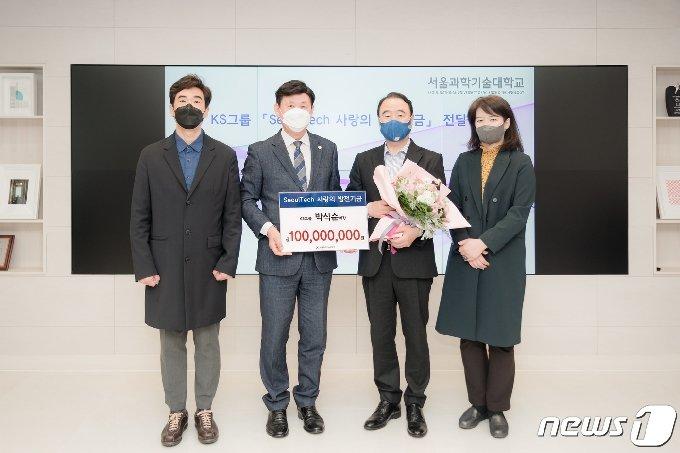 사진 왼쪽 두번째가 서울과기대 이동훈 총장, 세번째가 KS그룹 박식순 회장.(KS그룹측 제공) © News1
