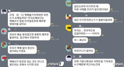 서울 강동구 고덕동 한 아파트 입주민 카카오톡 단체 대화방 캡처. /사진=뉴스1