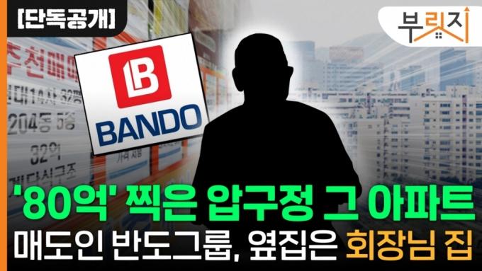 [단독]'80억' 압구정 아파트..'매도인 반도그룹, 옆집은 회장님 집'