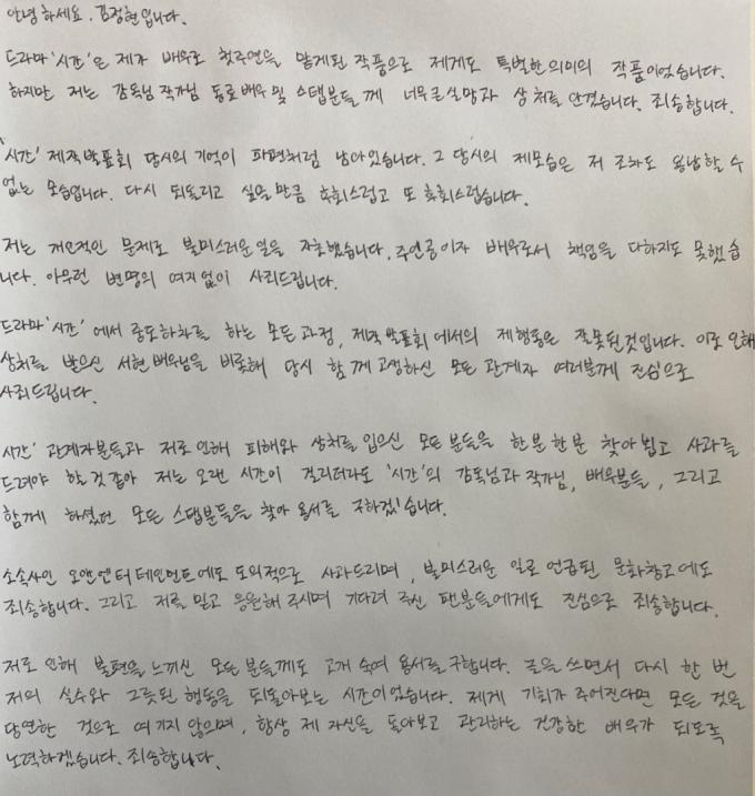 배우 김정현의 자필 사과문/사진제공=김정현 측