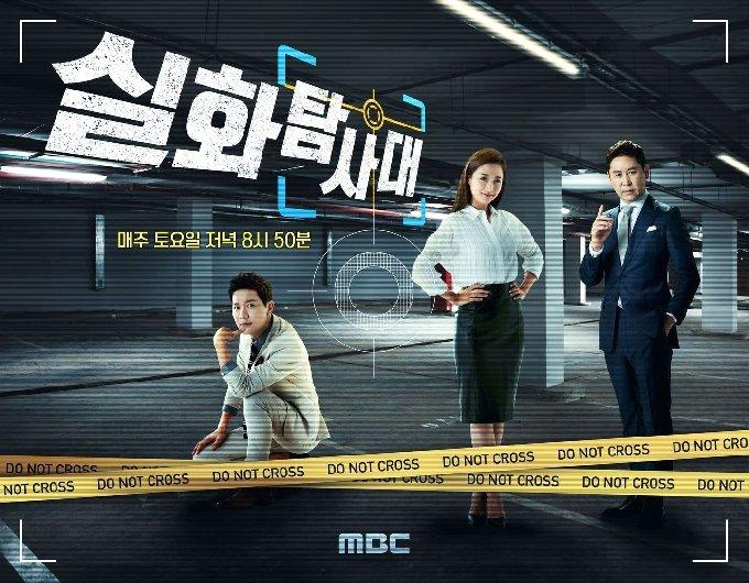 MBC '실화탐사대' © 뉴스1