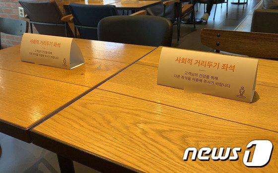 울산 남구 삼산동의 한 카페에 마련된 사회적 거리두기 좌석. 2021.1.18/뉴스1 © News1 조민주 기자