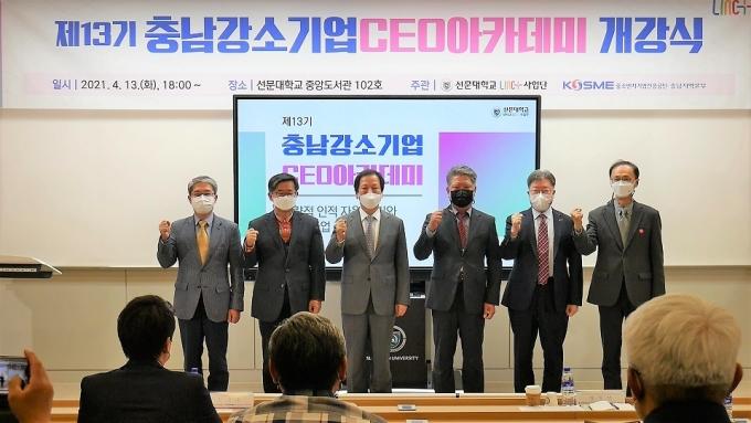 선문대 LINC+사업단, 제13기 충남강소기업 CEO아카데미 개강