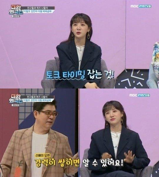 /사진=MBC에브리원 '대한외국인' 방송 화면