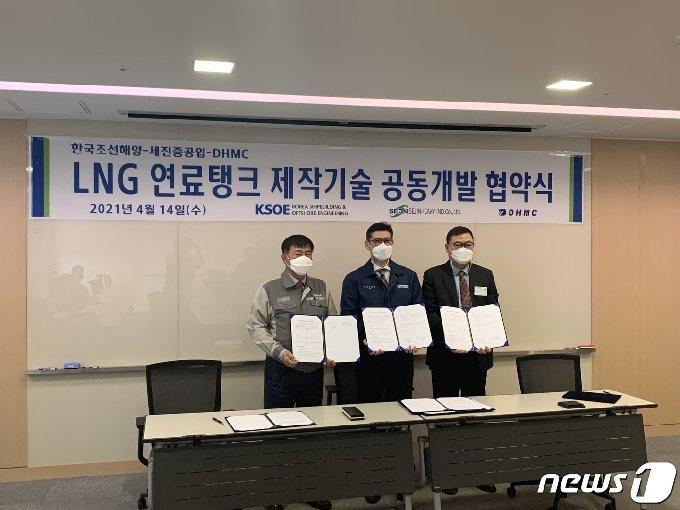 세진중공업은 14일 한국조선해양과 LNG 연료탱크 제작기술 공동개발 협약을 체결했다. © 뉴스1