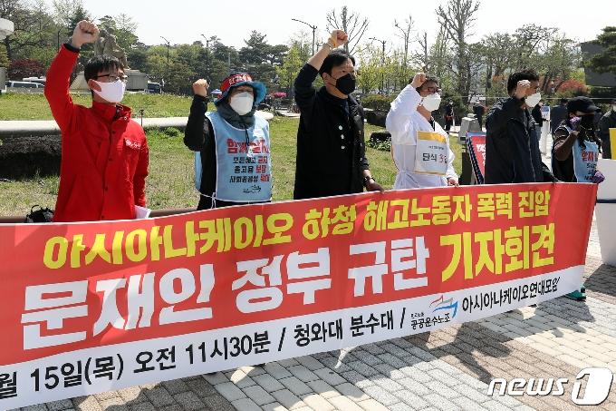 [사진] 구호 외치는 아시아나케이오 하청 노동자